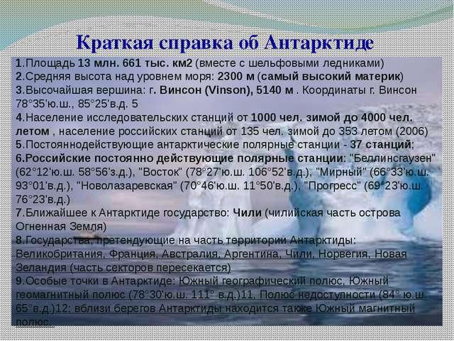 Краткая справка об Антарктиде 1.Площадь 13 млн. 661 тыс. км2 (вместе с шельфо...