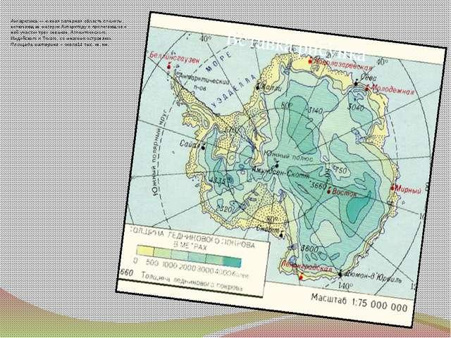 Антарктика — южная полярная область планеты, включающая материк Антарктиду и...