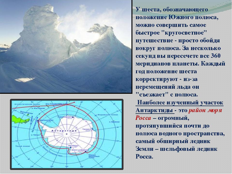 У шеста, обозначающего положение Южного полюса, можно совершить самое быстрое...