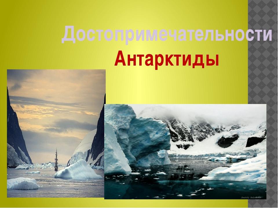 Достопримечательности Антарктиды