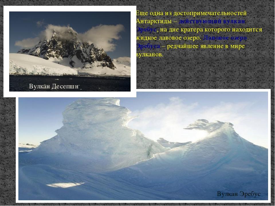 Еще одна из достопримечательностей Антарктиды – действующий вулкан Эребус, на...