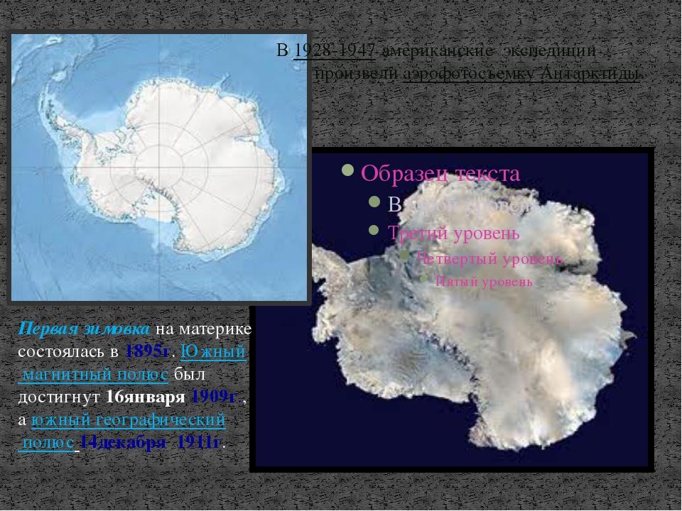 В 1928-1947 американские экспедиции произвели аэрофотосъемку Антарктиды. Перв...