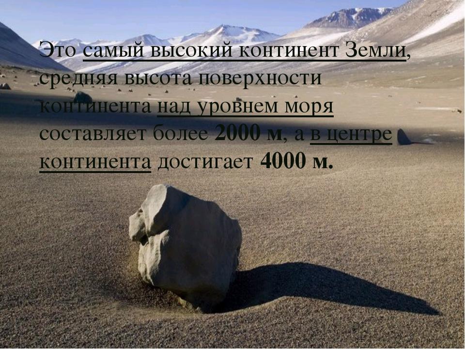 Это самый высокий континент Земли, средняя высота поверхности континента над...