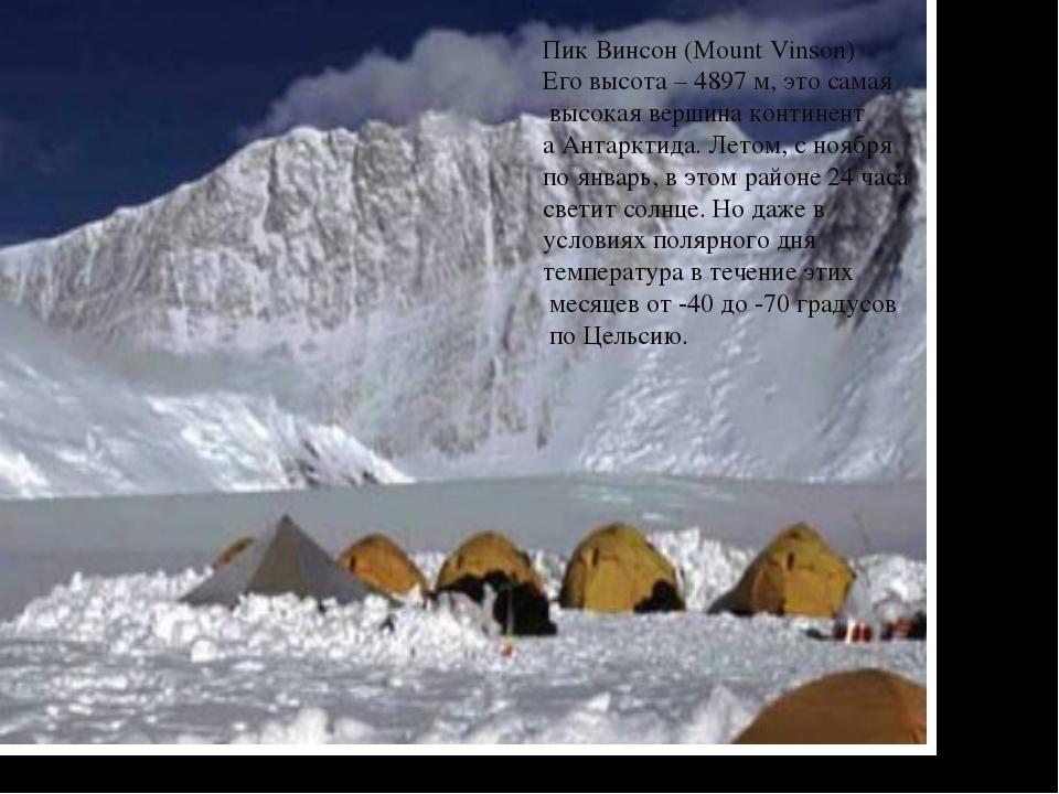 Пик Винсон (Mount Vinson) Его высота – 4897 м, это самая высокая вершина конт...