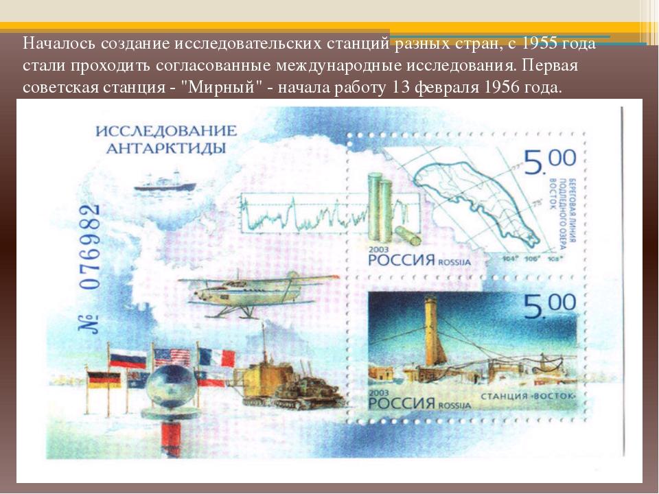 Началось создание исследовательских станций разных стран, с 1955 года стали п...