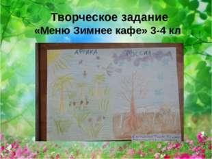 Творческое задание «Меню Зимнее кафе» 3-4 кл