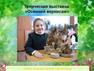 Творческая выставка «Осенний вернисаж» Автор: Бокова Арина г.Волгоград