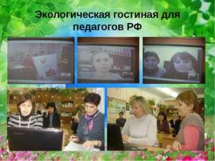 Экологическая гостиная для педагогов РФ