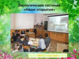 Экологическая гостиная «Наши открытия» МБОУ СОШ №81