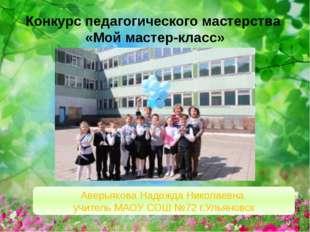 Конкурс педагогического мастерства «Мой мастер-класс» Аверьякова Надежда Нико