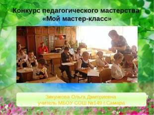 Конкурс педагогического мастерства «Мой мастер-класс» Зикункова Ольга Дмитрие