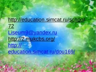 http://education.simcat.ru/school72 Liseum9@yandex.ru http://2.mukcbs.org/ ht