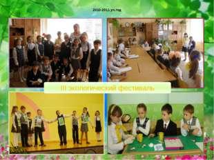2010-2011 уч.год III экологический фестиваль