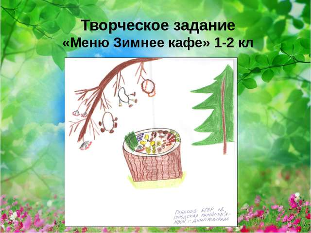Творческое задание «Меню Зимнее кафе» 1-2 кл