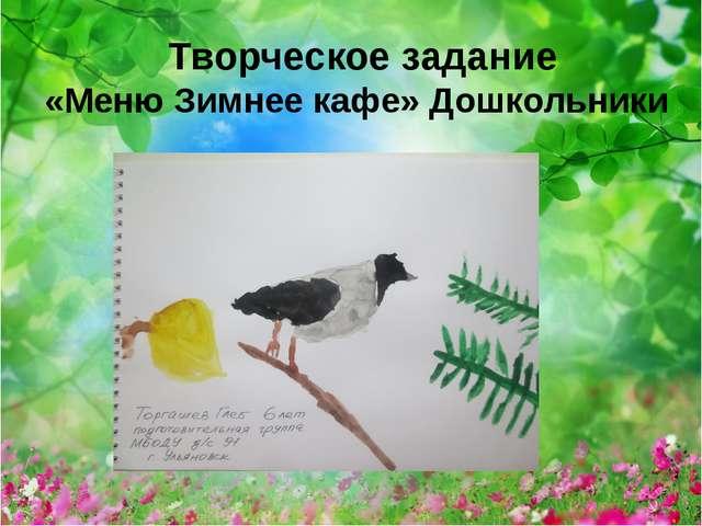 Творческое задание «Меню Зимнее кафе» Дошкольники