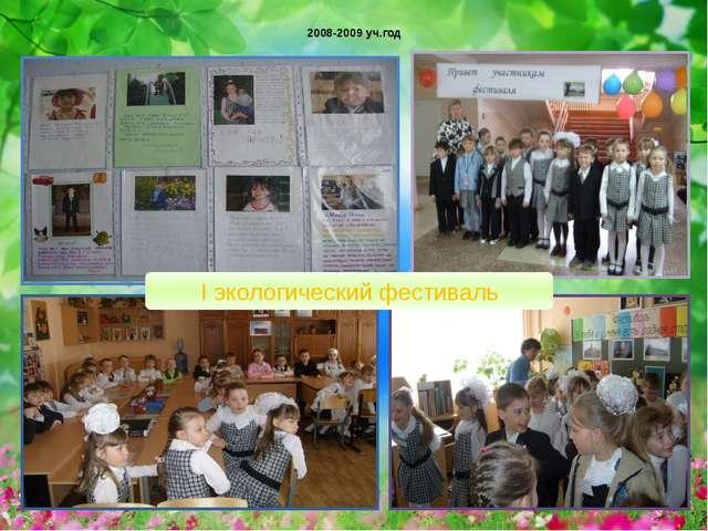 2008-2009 уч.год I экологический фестиваль