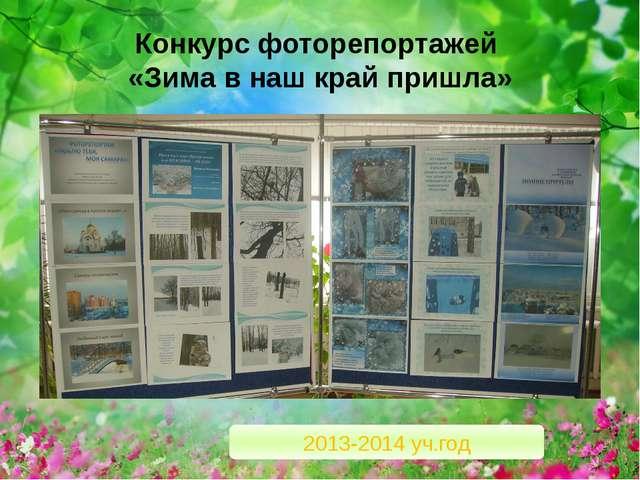 Конкурс фоторепортажей «Зима в наш край пришла» 2013-2014 уч.год