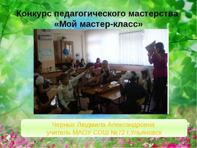 Конкурс педагогического мастерства «Мой мастер-класс» Черных Людмила Александ...