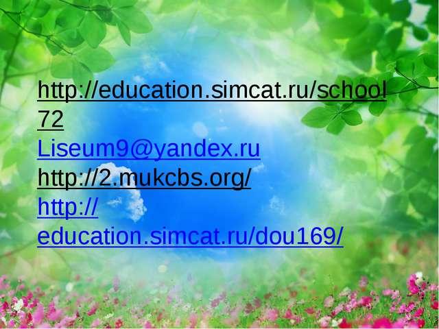 http://education.simcat.ru/school72 Liseum9@yandex.ru http://2.mukcbs.org/ ht...