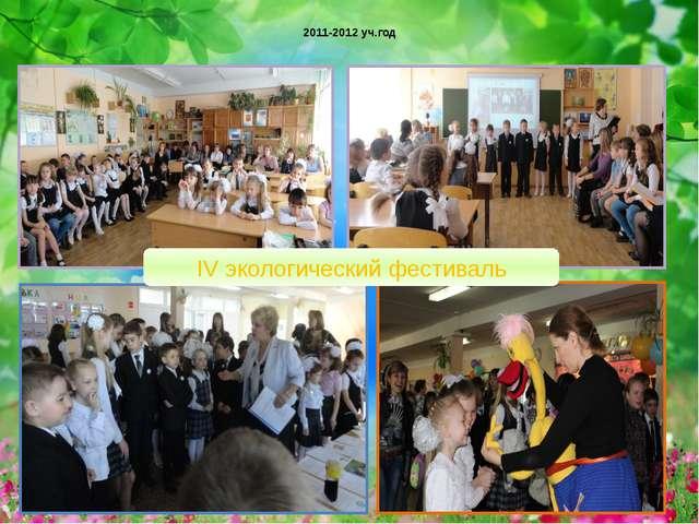 2011-2012 уч.год IV экологический фестиваль