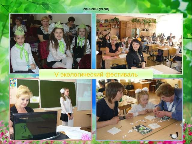 2012-2013 уч.год V экологический фестиваль