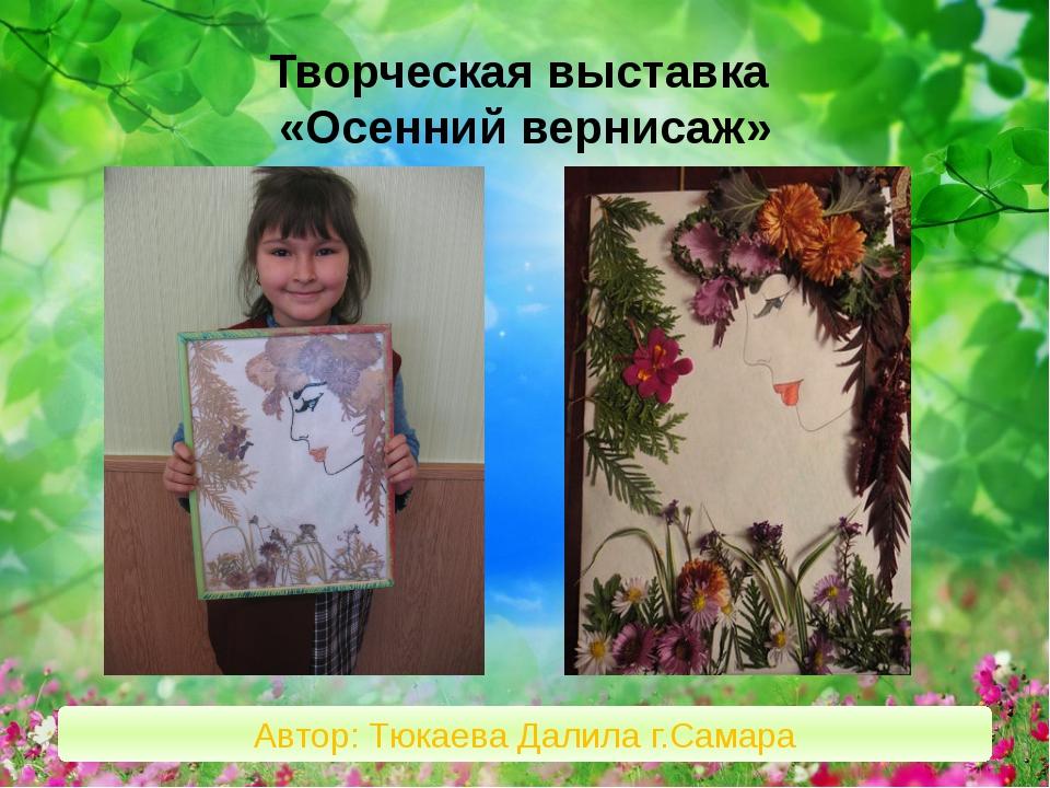 Творческая выставка «Осенний вернисаж» Автор: Тюкаева Далила г.Самара