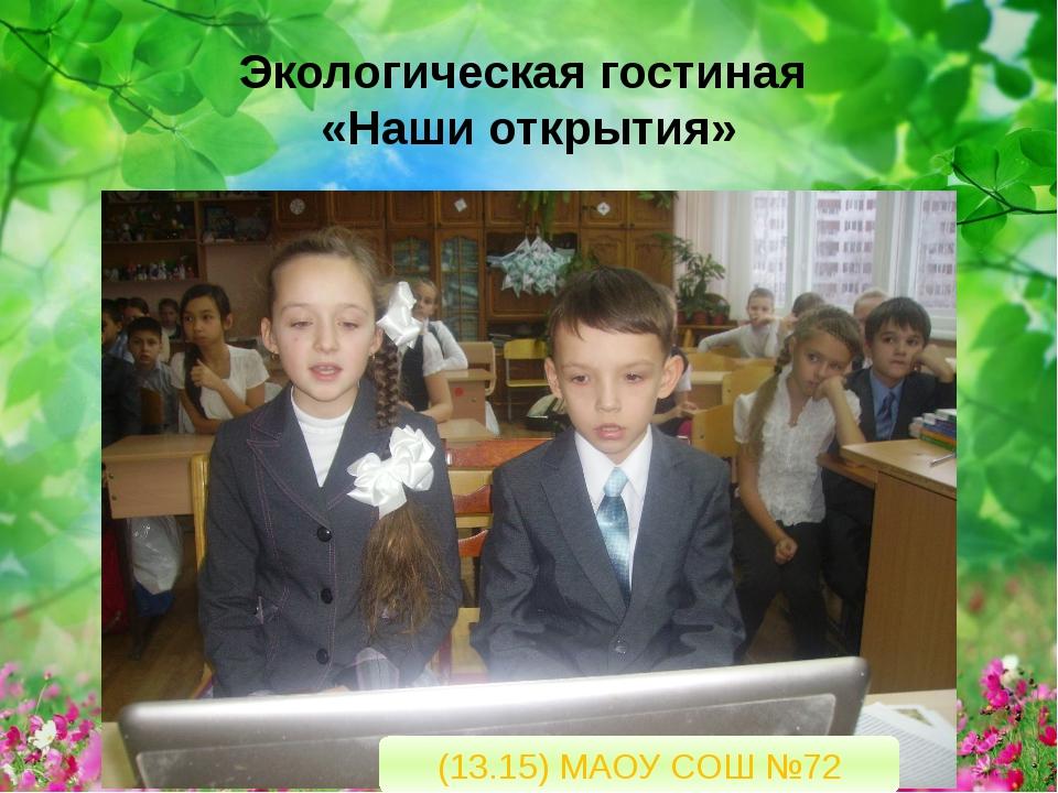 Экологическая гостиная «Наши открытия» (13.15) МАОУ СОШ №72
