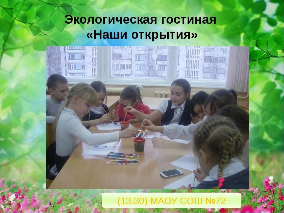 Экологическая гостиная «Наши открытия» (13.30) МАОУ СОШ №72
