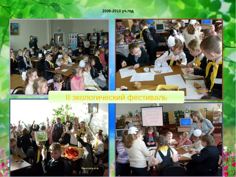2009-2010 уч.год II экологический фестиваль