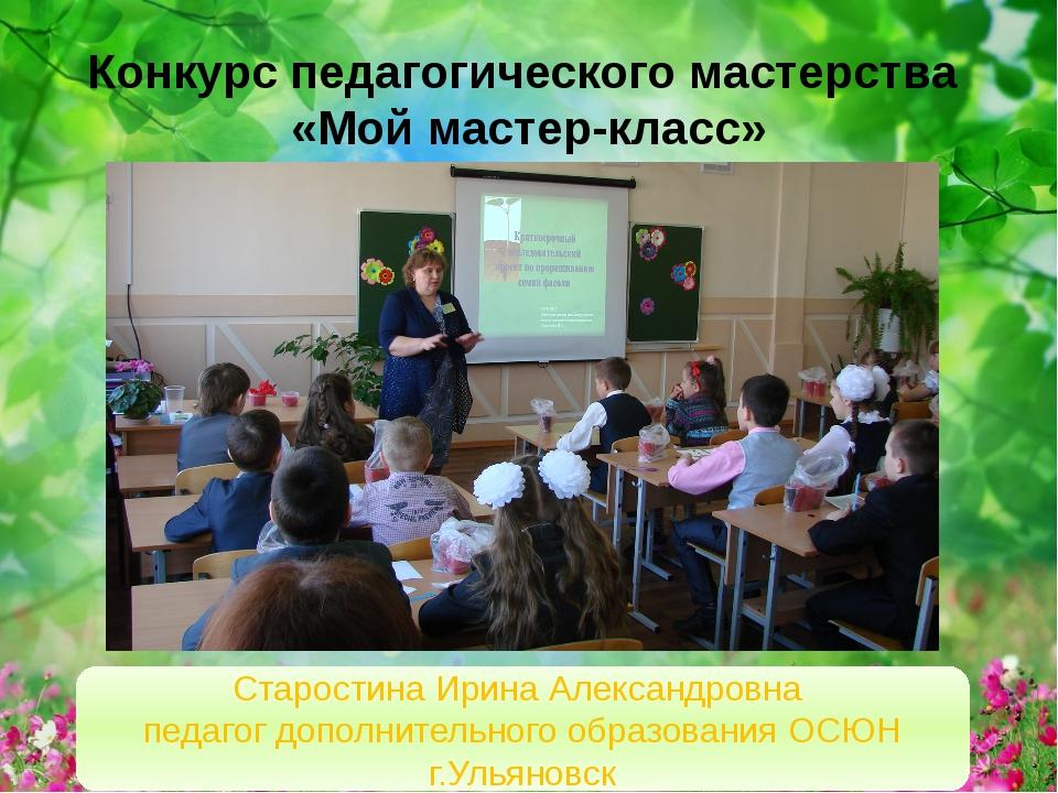 Конкурс педагогического мастерства «Мой мастер-класс» Старостина Ирина Алекса...
