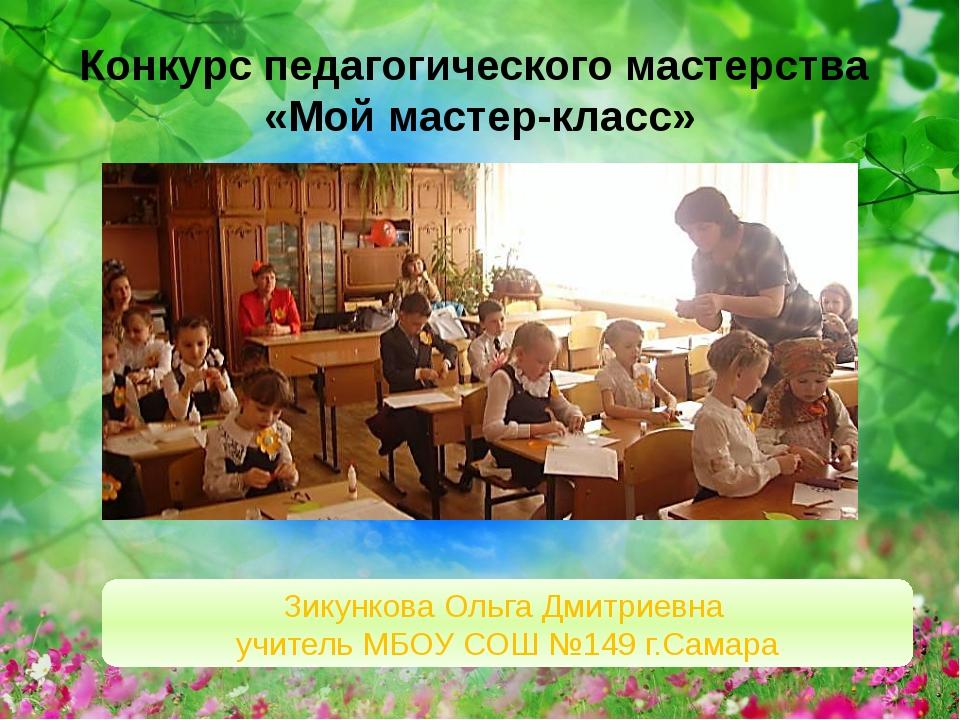 Конкурс педагогического мастерства «Мой мастер-класс» Зикункова Ольга Дмитрие...