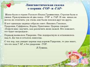 Лингвистическая сказка о корнях -ГОР- и -ГАР- Жила-была в стране Русского Язы