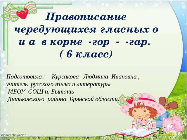 Подготовила : Курсакова Людмила Ивановна , учитель русского языка и литератур...