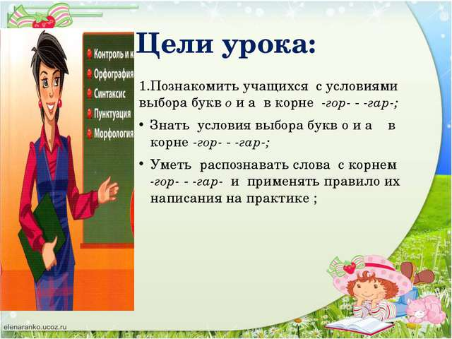 Цели урока: 1.Познакомить учащихся с условиями выбора букв о и а в корне -гор...