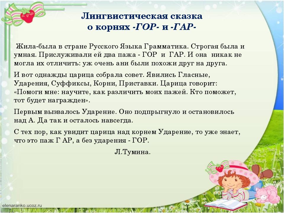 Лингвистическая сказка о корнях -ГОР- и -ГАР- Жила-была в стране Русского Язы...