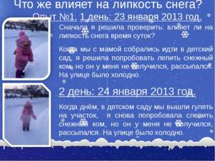 Что же влияет на липкость снега? Опыт №1. 1 день: 23 января 2013 год. Сначала