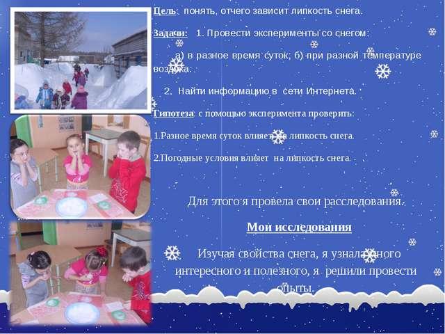 Цель: понять, отчего зависит липкость снега. Задачи: 1. Провести эксперименты...