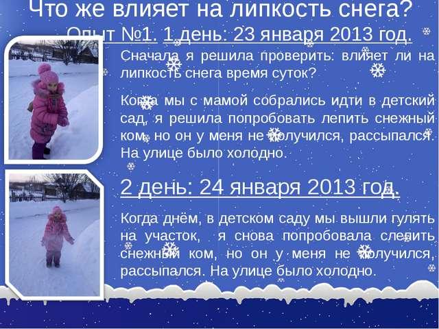 Что же влияет на липкость снега? Опыт №1. 1 день: 23 января 2013 год. Сначала...