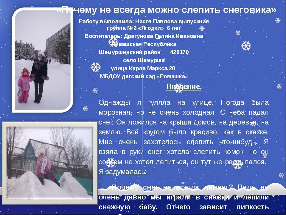Введение. Однажды я гуляла на улице. Погода была морозная, но не очень холодн...