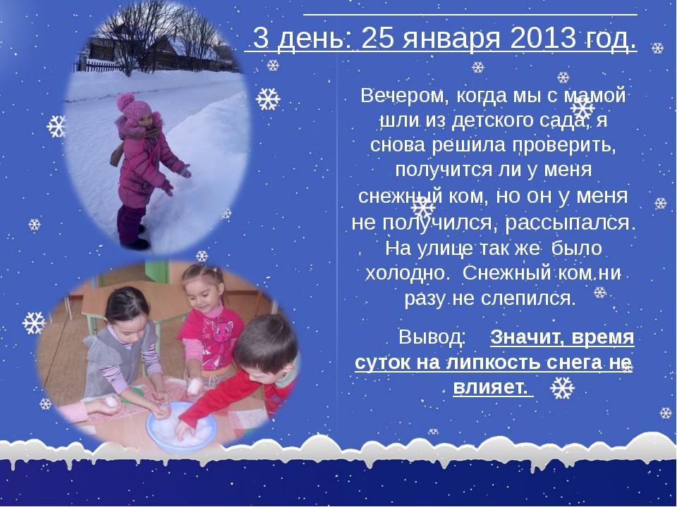 3 день: 25 января 2013 год. Вечером, когда мы с мамой шли из детского сада,...