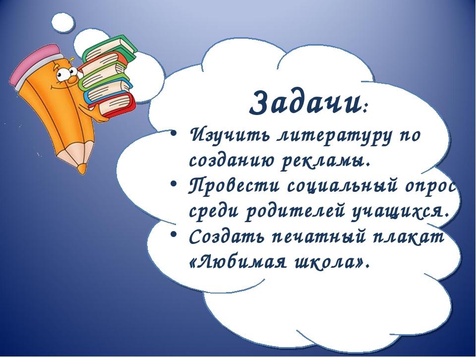 Задачи: Изучить литературу по созданию рекламы. Провести социальный опрос сре...
