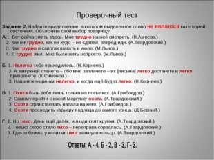 Проверочный тест Задание 2. Найдите предложение, в котором выделенное слово н