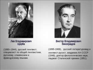 (1880–1944), русский лингвист, специалист по общей лингвистике, русскому, сла