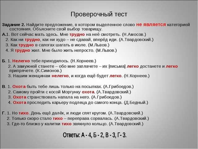 Проверочный тест Задание 2. Найдите предложение, в котором выделенное слово н...