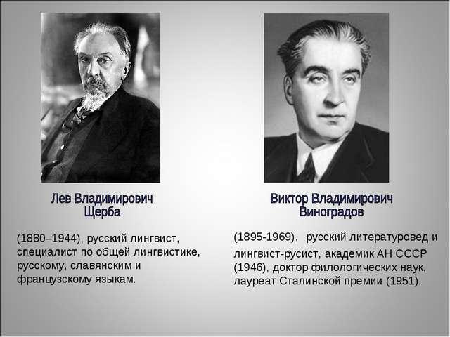 (1880–1944), русский лингвист, специалист по общей лингвистике, русскому, сла...