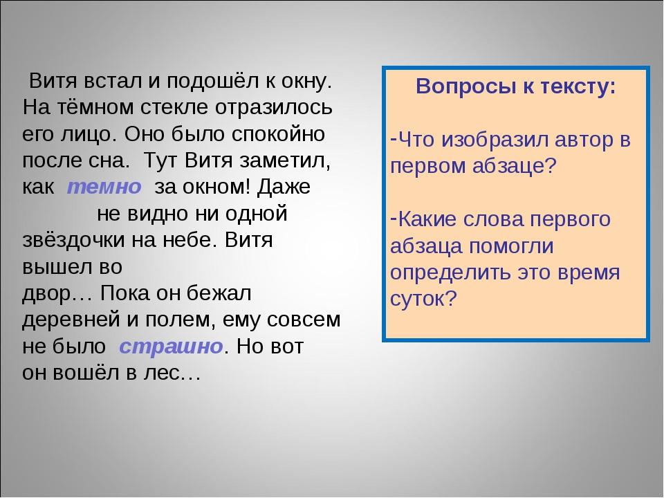 Вопросы к тексту: Что изобразил автор в первом абзаце? Какие слова первого аб...