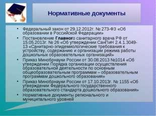 Федеральный закон от 29.12.2012г. № 273-ФЗ «Об образовании в Российской Федер