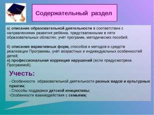 Содержательный раздел а) описание образовательной деятельности в соответствии