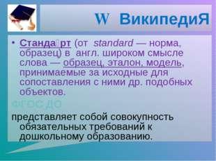 W ВикипедиЯ Станда́рт (от standard— норма, образец) в англ. широком смысле