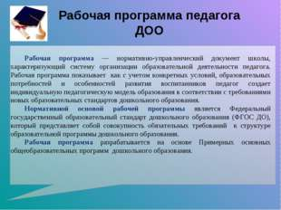 Рабочая программа — нормативно-управленческий документ школы, характеризующий